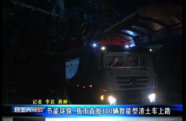 节能环保!邯郸市首批100辆智能型渣土车上路