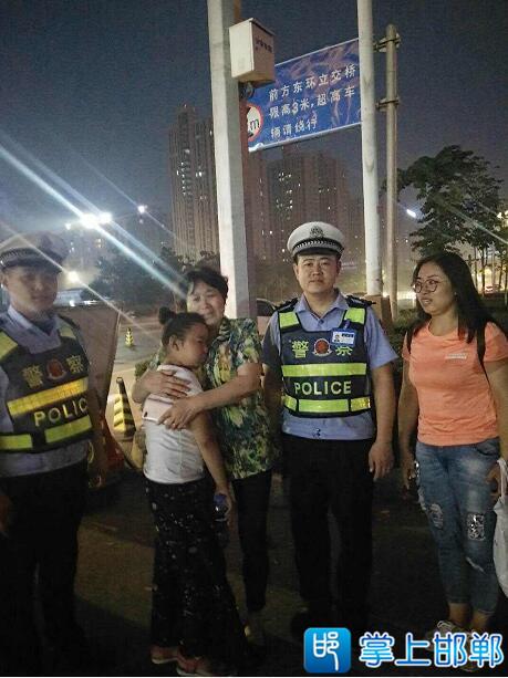 邯郸:别怕,有警察叔叔在