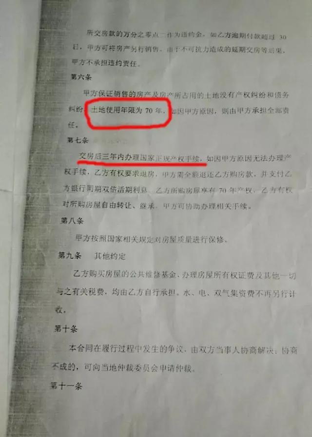 """邯郸20多栋""""大产权房""""竟是农村新民居"""