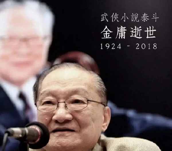 金庸逝世,享年94歲
