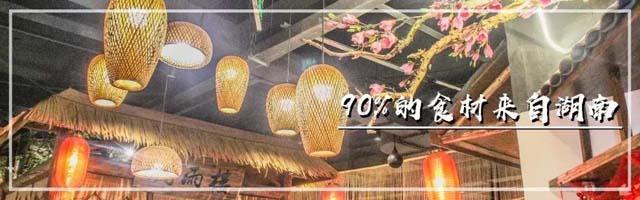 """湖(fu)南(lan)人都称赞的馆子,湘江老饭铺带你体验""""辣的舒服""""!"""