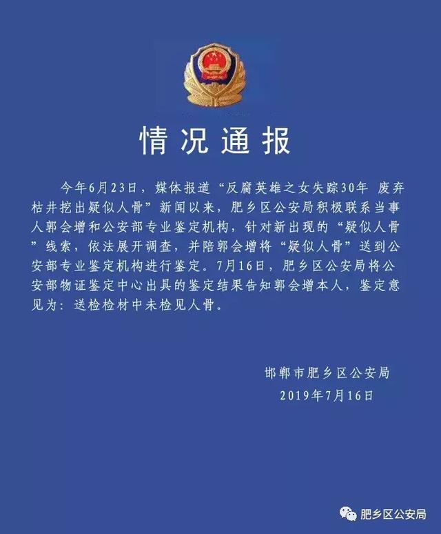 """邯郸反腐英雄之女尸骨鉴定结果:""""尸骨""""非人骨"""