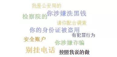 """事发邯郸,假""""公安""""电话诈骗,真警察及时制止"""