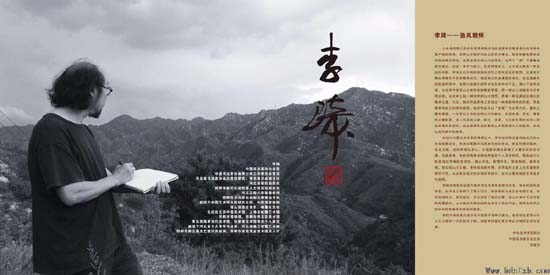 李琦藝術館花落邯鄲第一中學將于9月6日開館