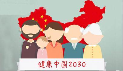"""[运鸿集团助力全民健康,积极推进""""健康中国2030""""行动]"""