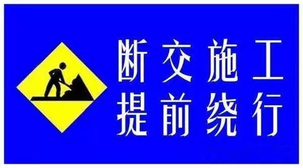 <b>邯郸联纺路(西环立交桥-建设大街)改造断交施工</b>