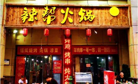 【辣邦火锅】限时抢购!89.9元抢原价158元套餐 3-4人套餐