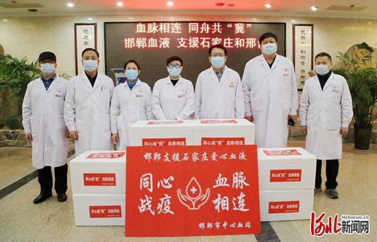 河北邯鄲市調撥第三批血液馳援石家莊和邢臺