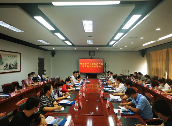 邯郸市开展中小学知识产权教育能力提升活动
